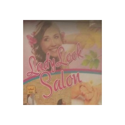 Lady look Salon  in Bahrain